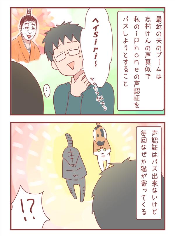 志村けんさんの訃報に…(2コマ)