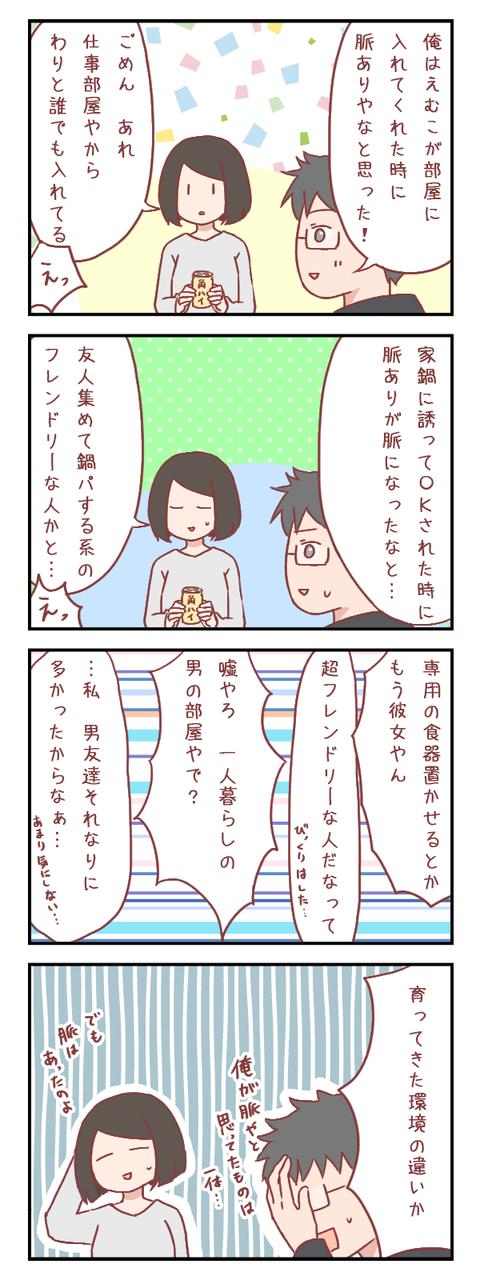 脈ありサインの答え合わせ(婚活編)【ろぐ751】