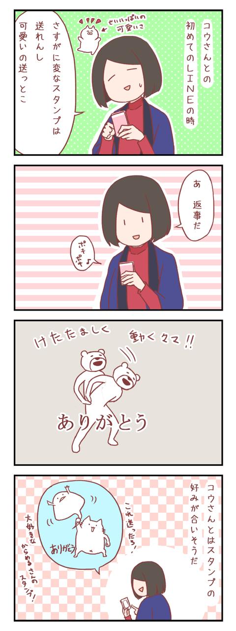 LINEのスタンプ何を送るか問題(婚活編)【ろぐ504】