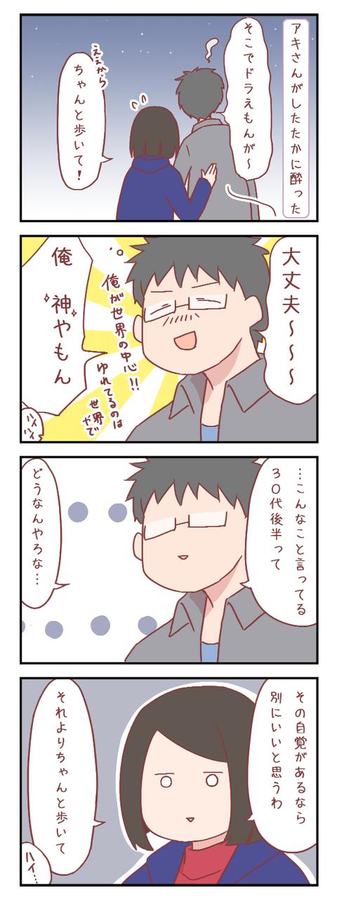 酔っ払いは大変だ(婚活編)【ろぐ745】