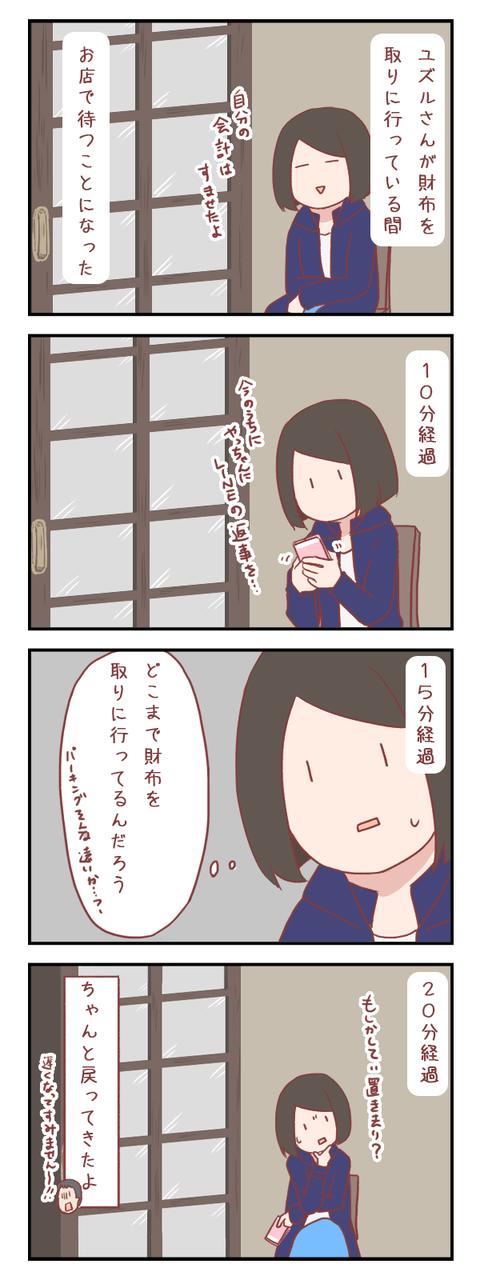 不安すぎる待ち時間(婚活編)【ろぐ541】