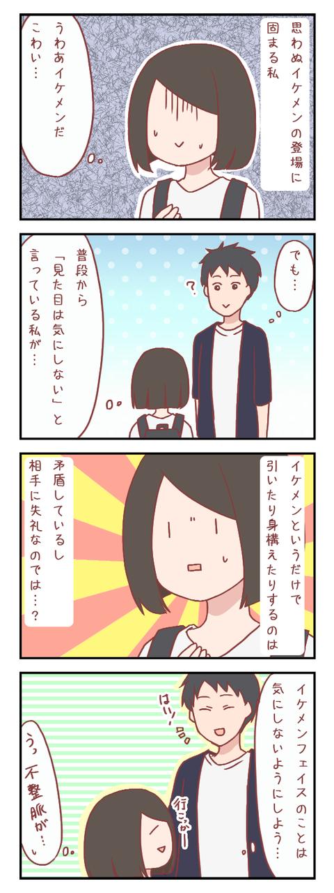 偏見と先入観を越えて(婚活編)【ろぐ627】