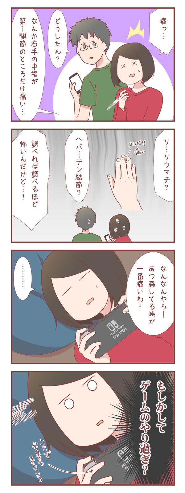 右手中指の謎の痛みの原因は…!?