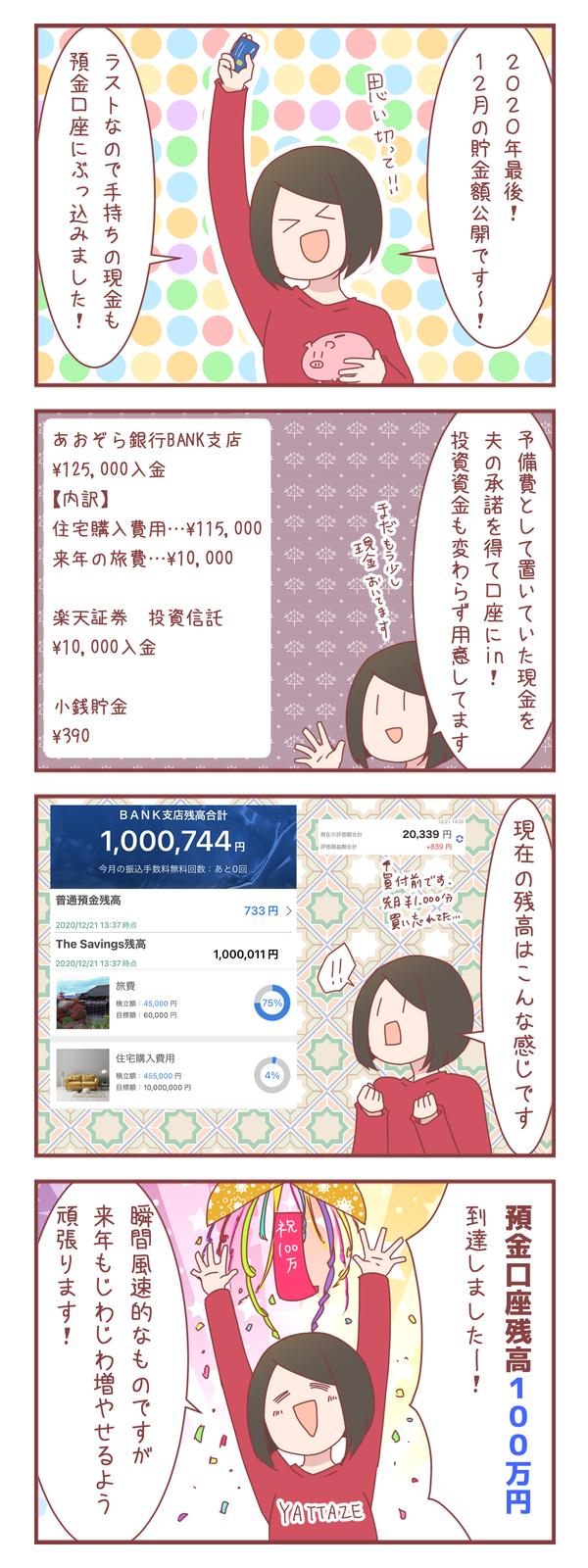 2020年12月の貯蓄額公開【100万達成!!】