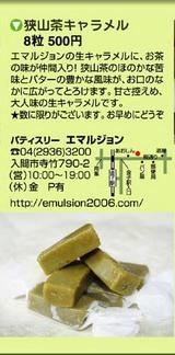 狭山茶キャラメル