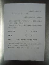 P6170093
