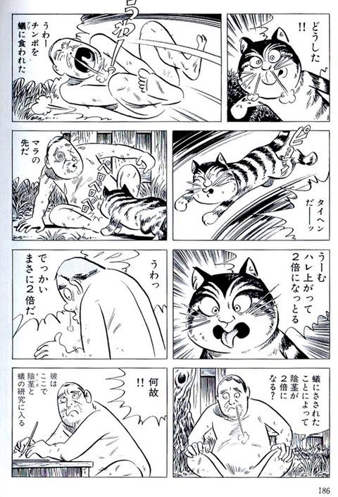 水木しげる『猫楠』186p