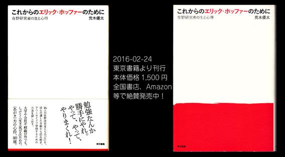 荒木2月宣伝2-01-01-01