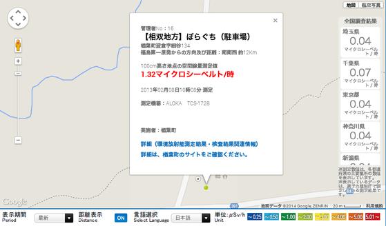 福島県放射能測定マップg
