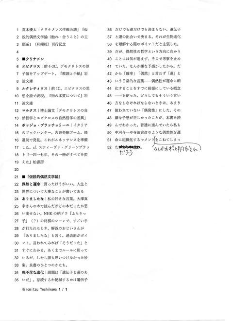 吉川浩満「クリナメンズ作戦」資料