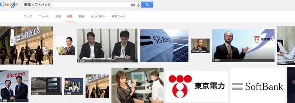 東電 ソフトバンク   Google 検索