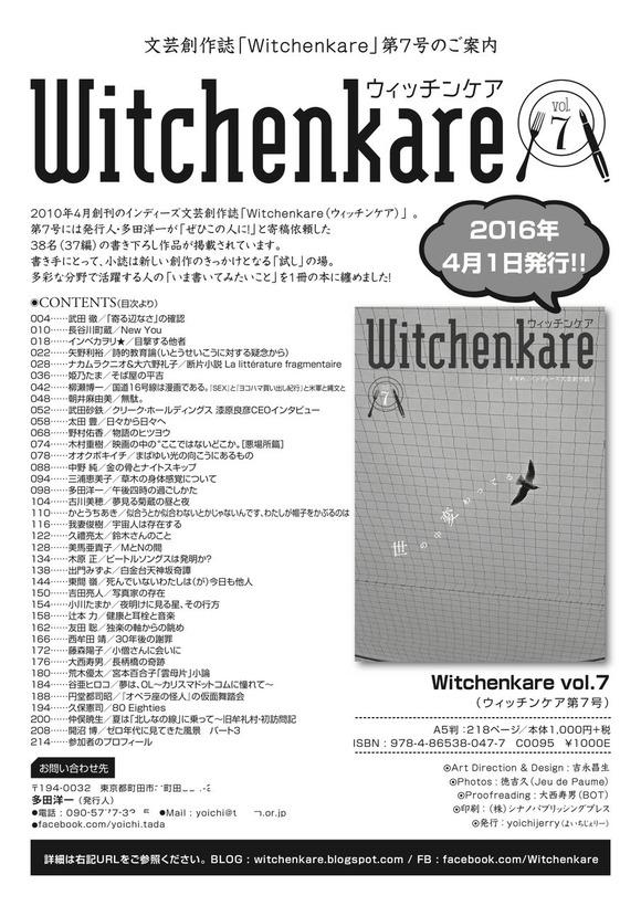 WTK7(netFlyer)