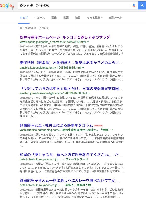 豚しゃぶ 安保法制   Google 検索