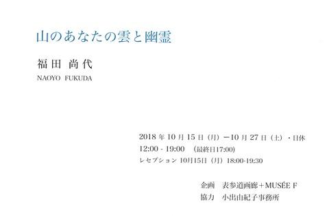 fukuda_dm