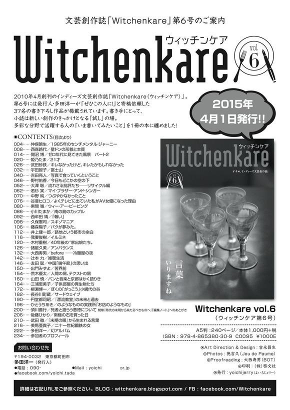 ウィッチンケア第6号チラシ (1)