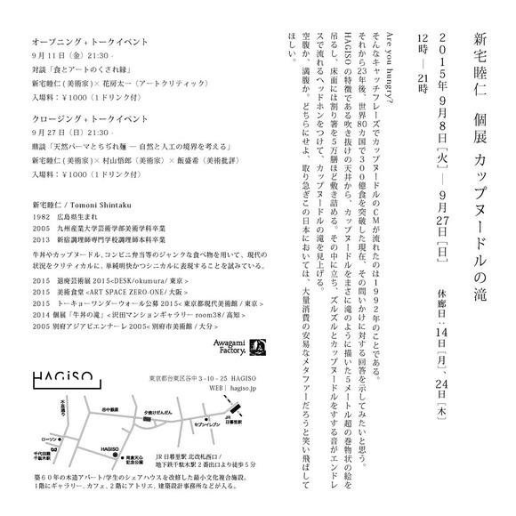150907_cpnt_shintaku_ページ_2