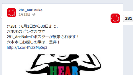 281_anti nuke