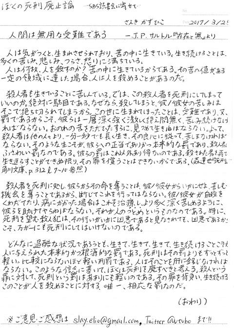IMG_20170330_0002