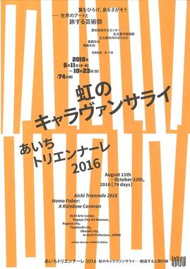 201507_aichi_omote