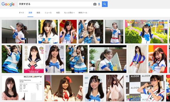 天使すぎる   Google 検索