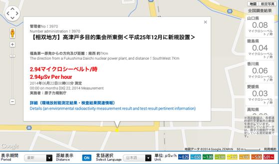 福島県放射能測定マップf