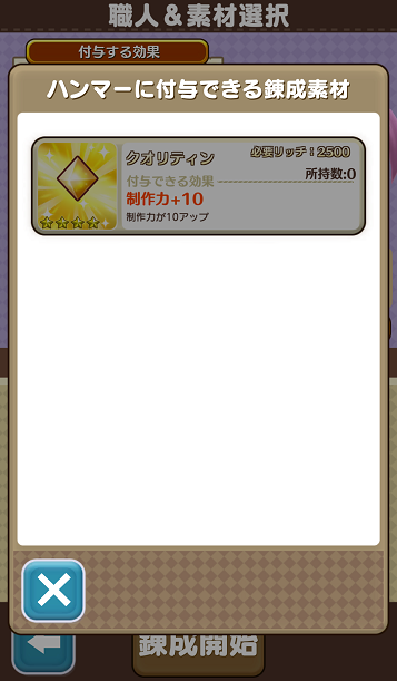ハンマー錬成