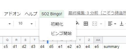 SO2 bingo!