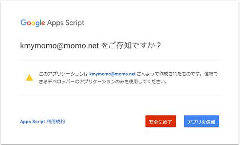 アプリの承認ダイアログ