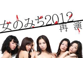 Busukai_Onna_no_Michi