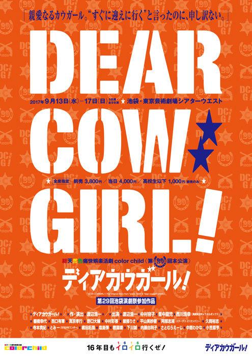 dear cow giel!
