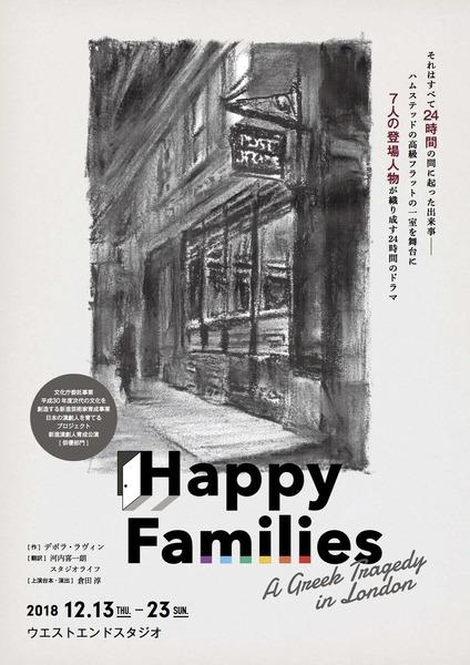 HappyFamilies_omote