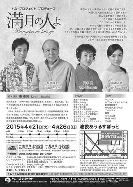 mangetsu2015_ura