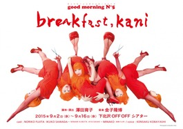 breakfast,kani