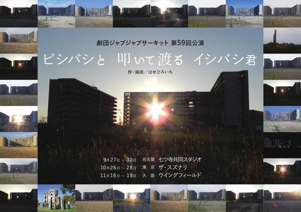 ishibashikun_flyer_omote
