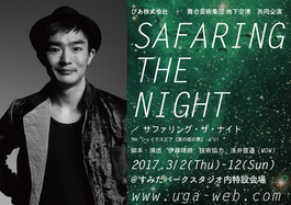 safaring-the-night