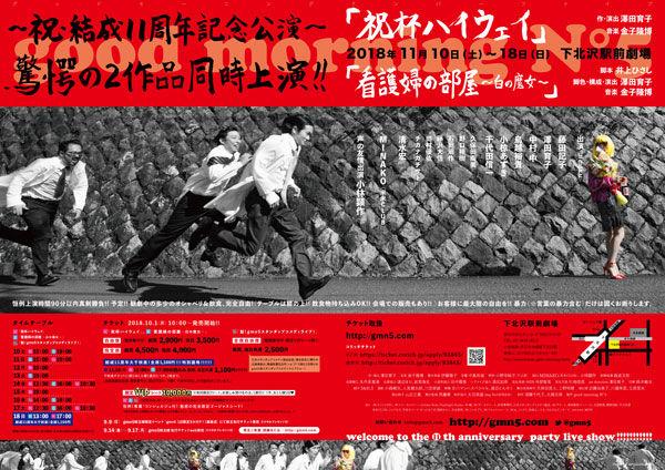 gmn5_shukuhai_kangofu_naka(1)