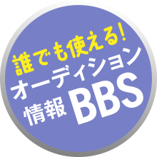 bbs_audition