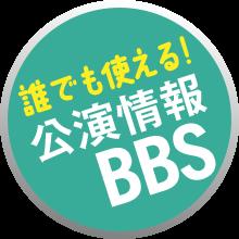 bbs_koen