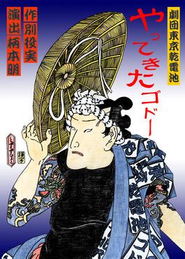 tokyo_kandenchi