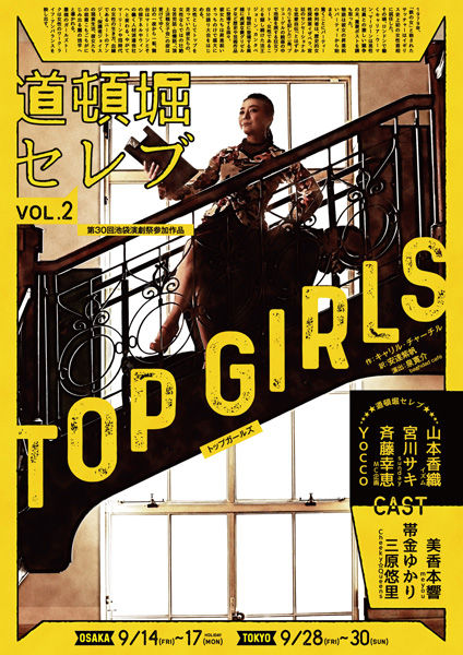 top-girls
