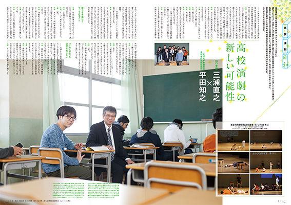 演劇ぶっく180号-38