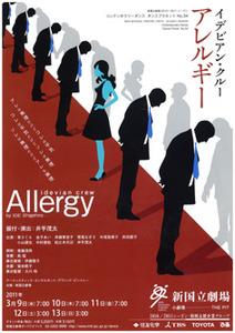 allergy_chirashi1