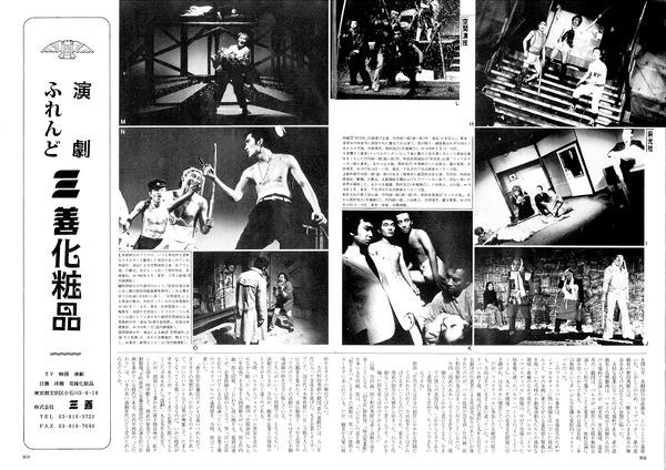 演劇ぶっく8号_60〜63小劇場-2