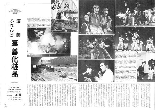 演劇ぶっく9号_64〜67-2