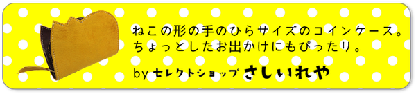 banner_nekocoin