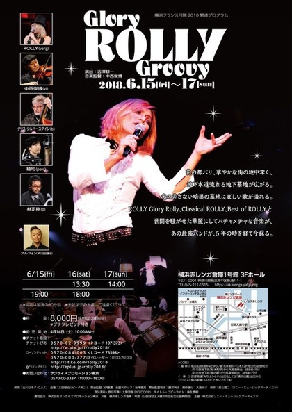 RGB_ROLLY_FlyerYokohamaUra
