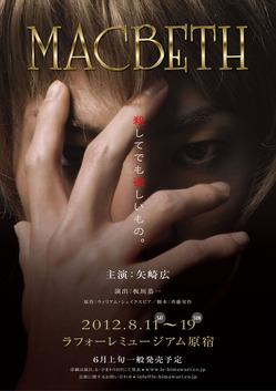 macbeth(文字あり)