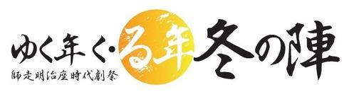 る年祭 ロゴ[1]