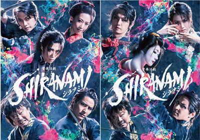SHIRANAMI