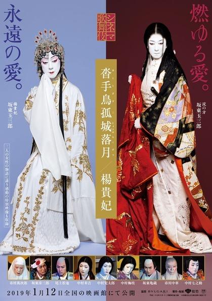 シネマ歌舞伎『沓手鳥孤城落月/楊貴妃』ポスターS